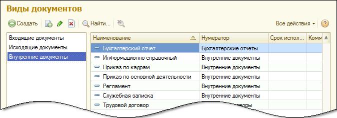 Дополнительные свойства документа 1с