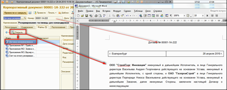 интеграция с ms office