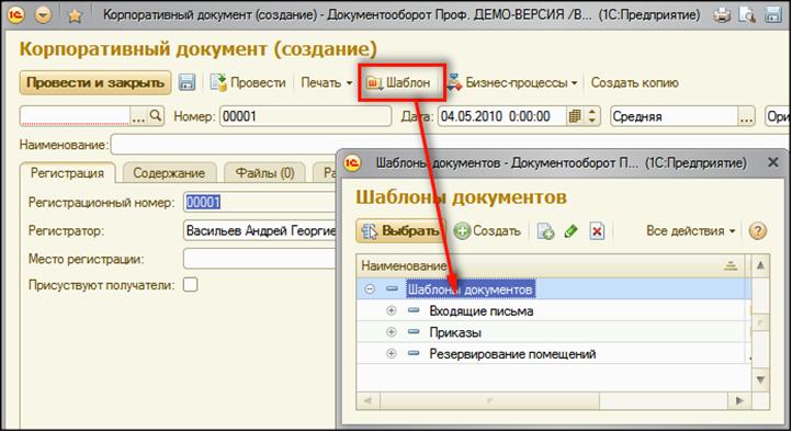 Как создать собственную форму документа 1с - 3dfuse.ru