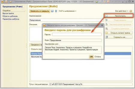 расшифровка файла эцп