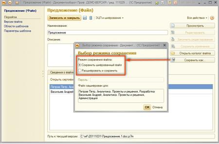 сохранение шифрованного файла