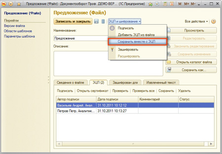 сохранение подписанного файла