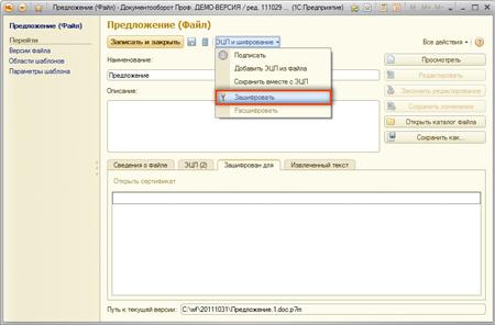 шифрование файла с эцп