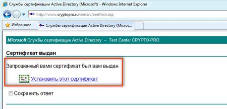 установка сертификата эцп