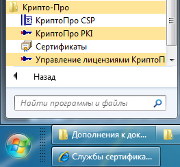 сертификаты пользователей