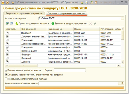 Обмен ГОСТ 53898-2010 gost53898-2010_2_small.jpg