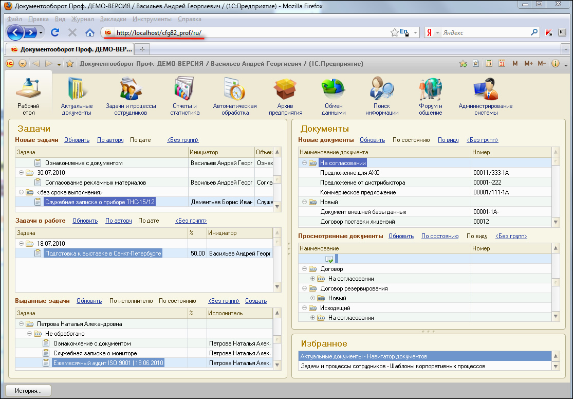For example, the users of windows operating system can work with web-client using the browsers windows internet