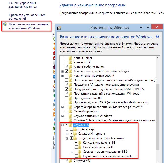 Установка IIS на Windows 10