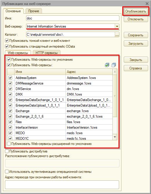 Публикация 1С Документооборот на веб-сервере IIS