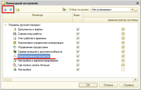 Настройка командного интерфейса 1С:Предприятие 8.3