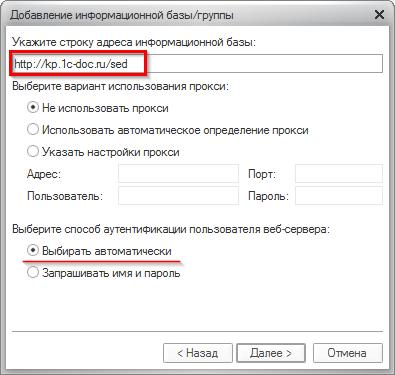 Подключение базы в режиме тонкого клиента