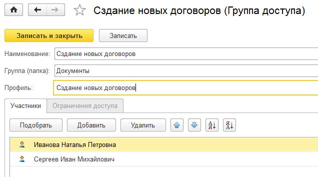 Редактирование группы доступа пользователей