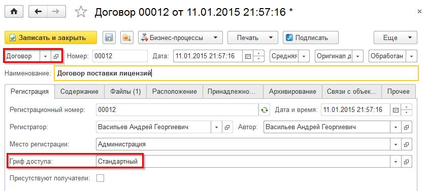 Доступ к документам системы документооборота