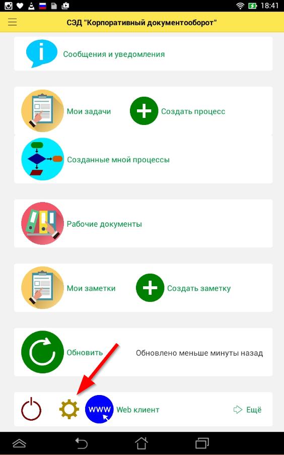 Настройка параметров мобильного клиента
