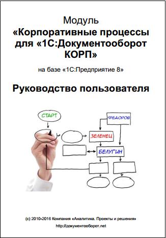 1с:документооборот & корп & руководство & пользователя & скачать