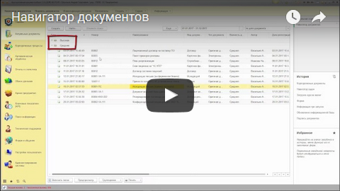 Навигатор документов. Видео