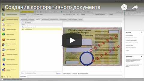 Создание корпоративного документа. Видео