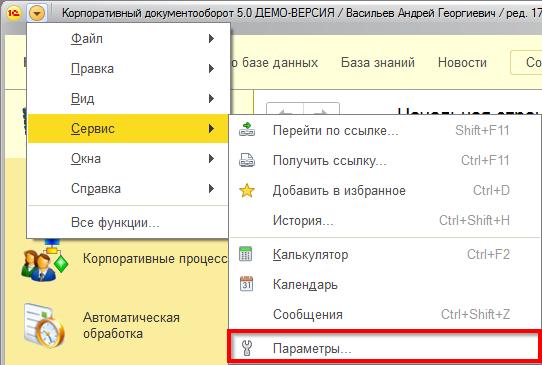 Параметры меню Сервис платформы 1С