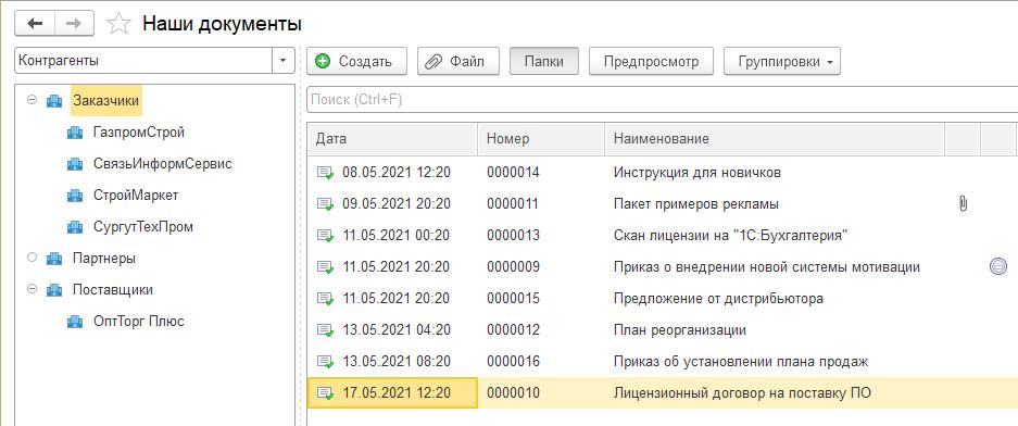 Список документов системы документооборота