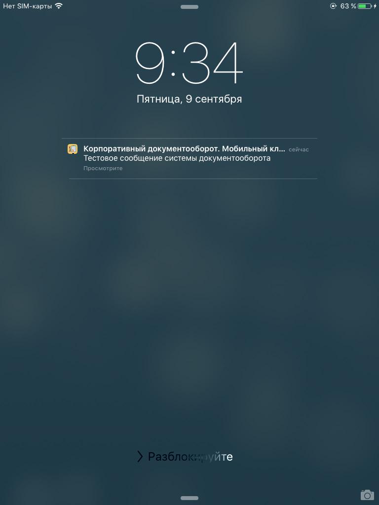 Получение Push на iOS