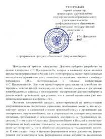 Внедрение в Белгородском гос. университете