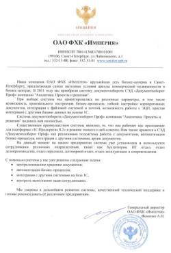 Внедрение системы документооборота в ОАО ФХК Империя