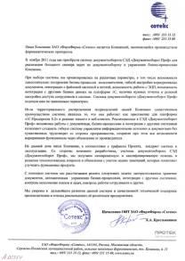 Внедрение в Компании ЗАО ФармФирма Сотекс
