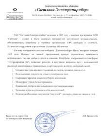 Внедрение в ЗАО Светлана-Электронприбор