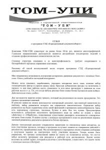 client-tomupi-1