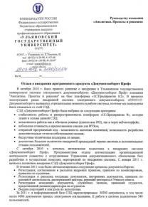 Внедрение в Ульяновском гос. университете