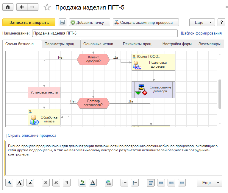 Проектирование видов бизнес-процессов