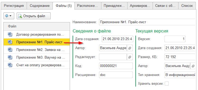 Автоматизация учета документов в системе документооборота
