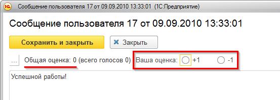 Оценка сообщения пользователя