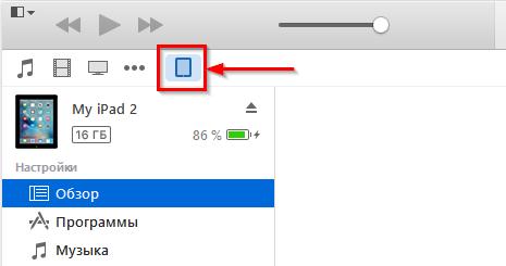 Получение UDID через iTunes