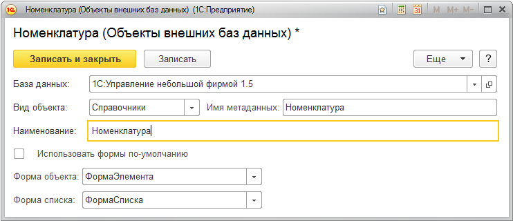 Создание ссылки на объект внешней базы данных