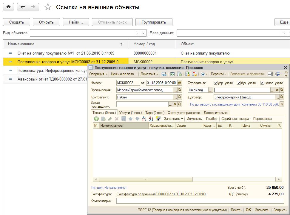 Открытие учетного документа в системе документооборота