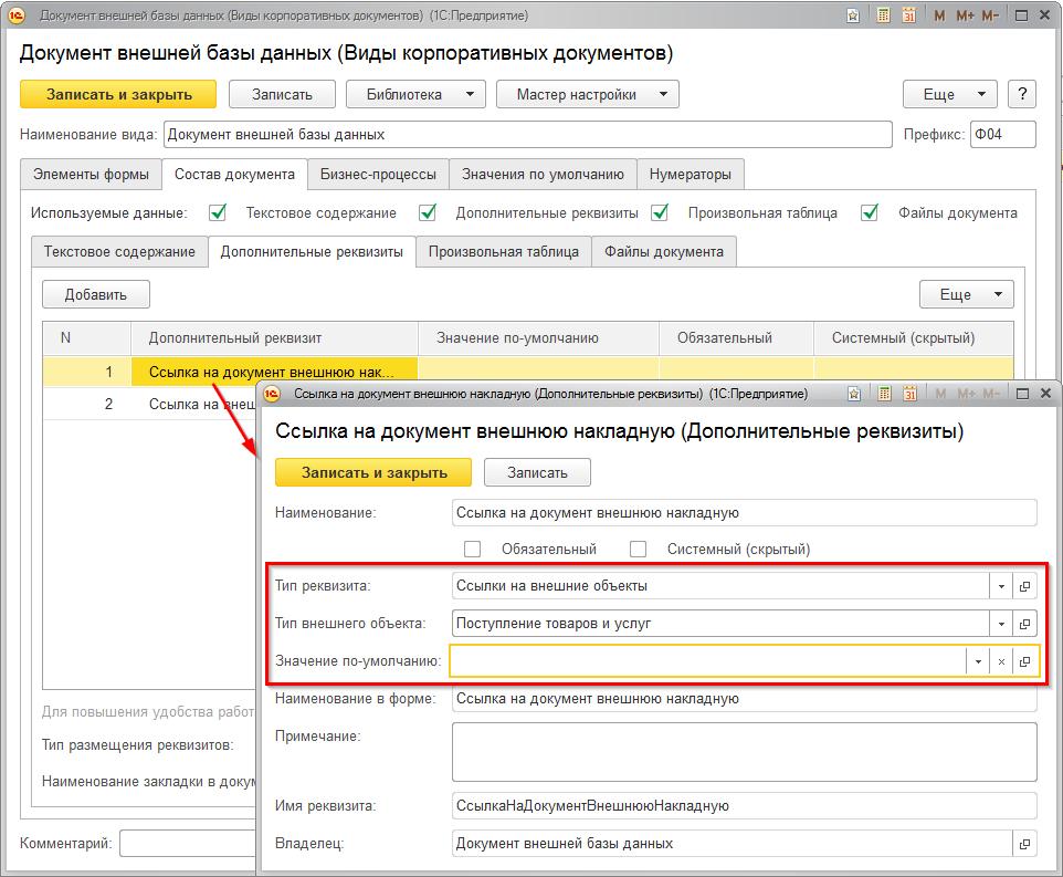 Ссылка на приходную накладную в системе документооборота