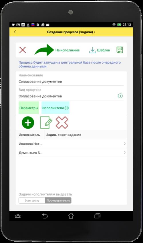 Создание процесса из мобильного клиента 1С