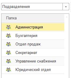 Группировка по подразделению в Навигаторе документов