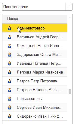 Группировка по пользователям в Навигаторе