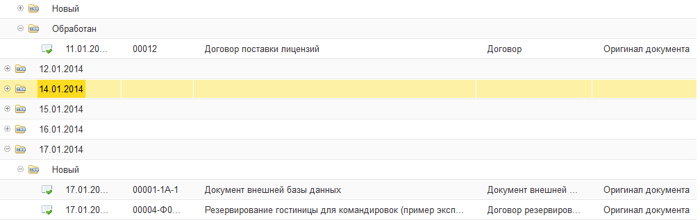 Список корпоративных документов в Навигаторе