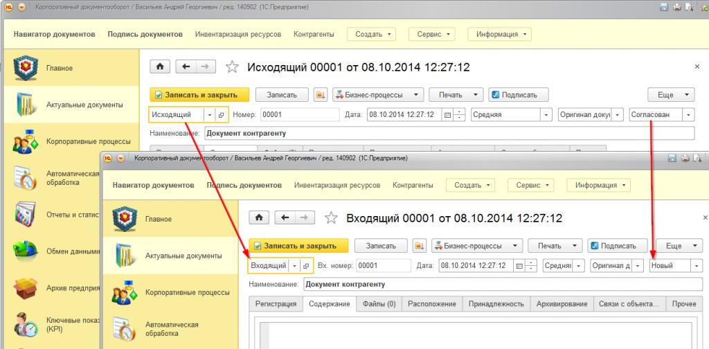 Преобразование документов при загрузке в другой базе