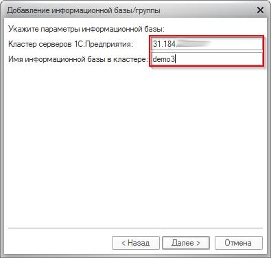 Подключение базы данных 1С Предприятие