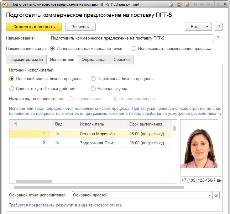 Автоматизация учета бизнес-процессов