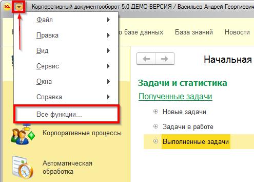 """Открыть пункт """"Все функции"""" платформы 1С"""