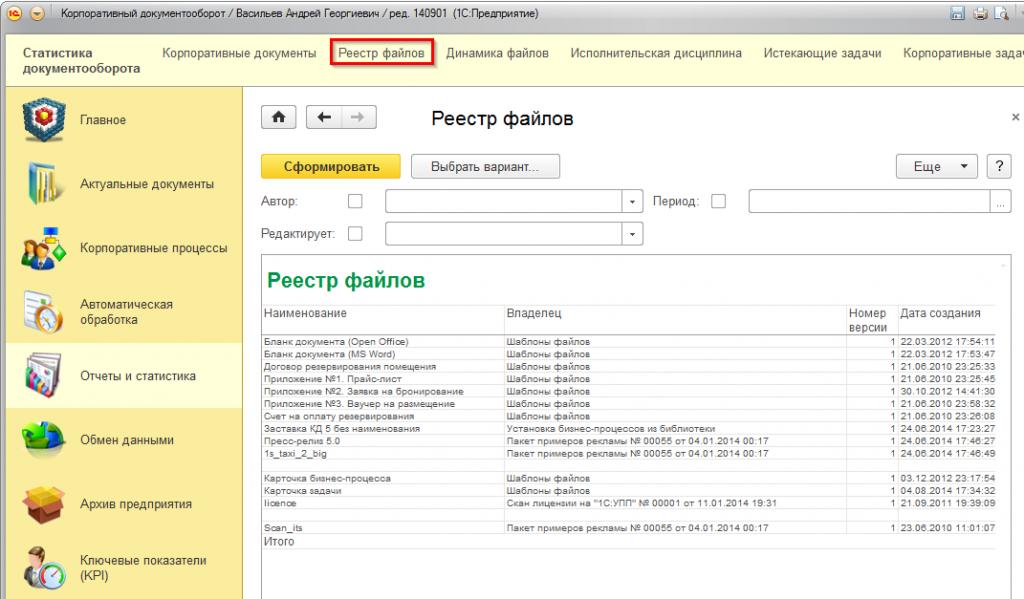 Как сделать реестр по документам