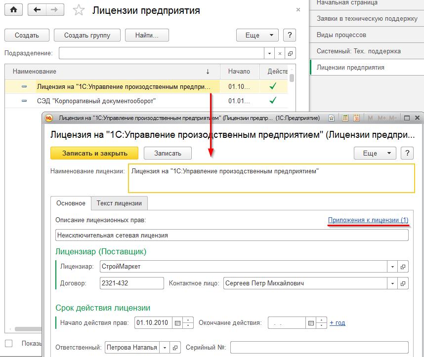 Учет лицензий на программное обеспечение