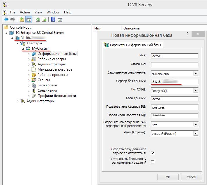 Создание новой базы данных на 1С сервере
