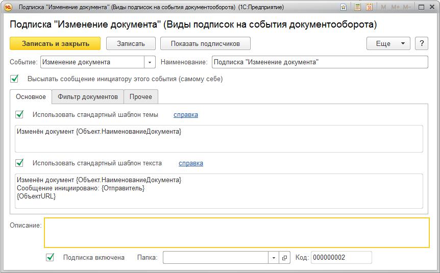 Форма подписки на событие документооборота