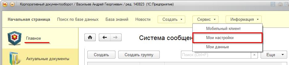Настройка пользователей для работы с подписками